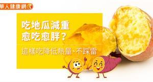 吃地瓜減重愈吃愈胖?這樣吃降低熱量、不踩雷
