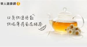 口臭6大常見原因〜壞口氣快速退散,快喝薄荷菊花綠茶