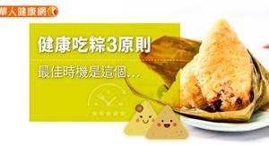 健康吃粽3原則,最佳時機是這個…