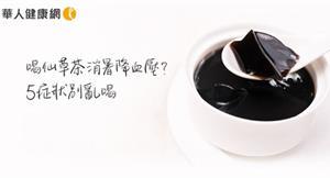 喝仙草茶消暑降血壓?中醫:有這5症狀別亂喝