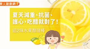 夏天減重、抗菌、護心,吃醋就對了!這2味水果醋啵棒