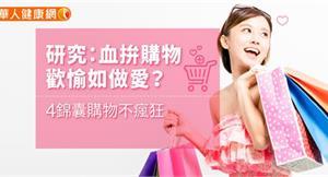 研究:血拚購物歡愉如做愛?4錦囊購物不瘋狂