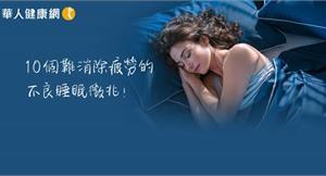 你的睡眠品質及格嗎?10個無法消除疲勞的「不良睡眠」徵兆