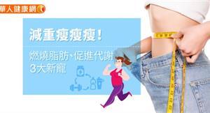 減重瘦瘦瘦!燃燒脂肪、促進代謝3大新寵