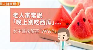 老人家常說「晚上別吃西瓜」…女中醫來解答「Why?」