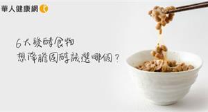 6大發酵食物保健力量大,想降膽固醇該選哪一種?
