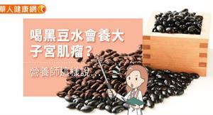 喝黑豆水會養大子宮肌瘤?營養師這樣說…