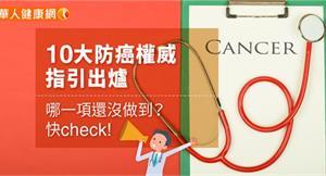 10大防癌權威指引出爐,哪一項還沒做到?快check!