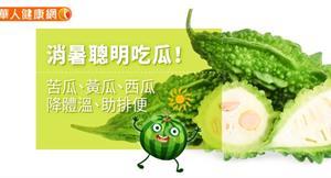 消暑聰明吃瓜!苦瓜、黃瓜、西瓜降體溫、助排便