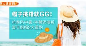 帽子挑錯就GG!抗熱防中暑,中醫師傳授夏天選帽2大重點