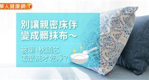 別讓親密床伴變成髒抹布~被單、枕頭芯怎麼洗才乾淨?