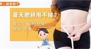 夏天肥胖甩不掉?美女中醫「拍拍瘦」減脂、排毒…