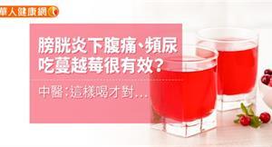 膀胱炎下腹痛、頻尿,吃蔓越莓很有效?中醫:這樣喝才對…