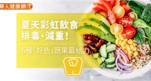 夏天彩虹飲食排毒、減重!5種「好色」蔬果最給力