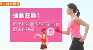 運動狂魔!跑馬拉松體脂肪不到10%,原來秘訣是…