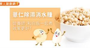 薏仁除濕消水腫 營養師:和白飯一起煮效果更好!