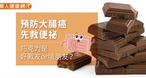 預防大腸癌先救便祕,巧克力是好戰友or壞朋友?