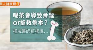 喝茶會導致骨鬆or搶救骨本?權威醫師這樣說…