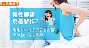 慢性腰痛反覆發作?用毛巾、椅子做2招臀部伸展操,減緩疼痛