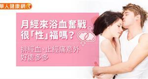 月經來浴血奮戰很「性」福嗎?排經血、止經痛意外好處多多