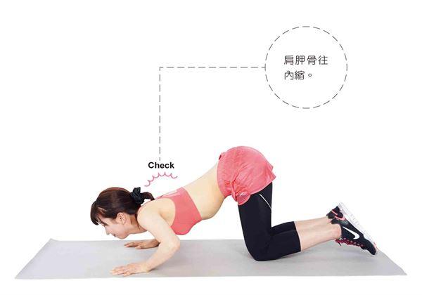肩胛骨往內縮,每個動作都用3秒來做。(圖片/瑞麗美人國際媒體提供)