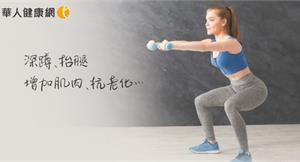 原來深蹲、抬腿有這些好處〜增加肌肉、抗老化…