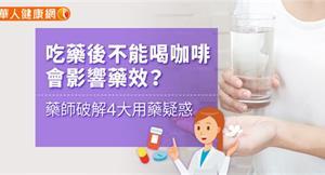 吃藥後不能喝咖啡,會影響藥效?藥師破解4大用藥疑惑