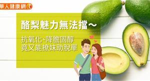 酪梨魅力無法擋~抗氧化、降膽固醇,竟又能撩妹助脫單