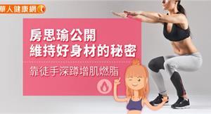 房思瑜公開維持好身材的秘密 靠徒手深蹲增肌燃脂