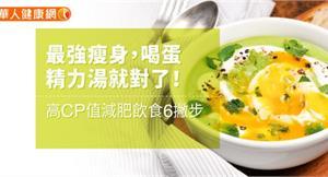 最強瘦身,喝蛋精力湯就對了!高CP值減肥飲食6撇步