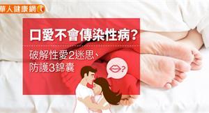 口愛不會傳染性病?破解性愛2迷思、防護3錦囊