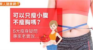 可以只瘦小腹不瘦胸嗎?5大瘦身疑問,專家老實說…