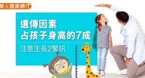 遺傳因素占孩子身高的7成 注意生長2警訊