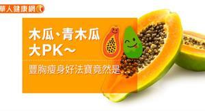 木瓜、青木瓜大PK~豐胸瘦身好法寶竟然是…