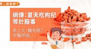網傳:夏天吃枸杞等於服毒易上火、釀失眠?中醫師說...