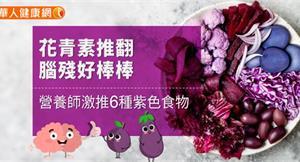 花青素推翻腦殘好棒棒 營養師激推6種紫色食物