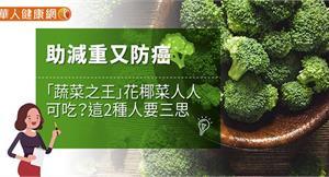 助減重又防癌,「蔬菜之王」花椰菜人人可吃?這2種人要三思
