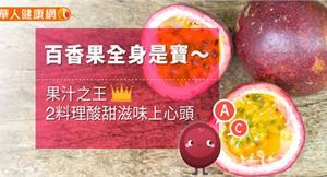 百香果全身是寶~果汁之王,2料理酸甜滋味上心頭