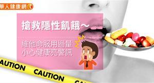 搶救隱性飢餓~維他命服用過量,小心健康亮警訊