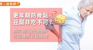 更年期防骨鬆,豆腐非吃不可?周宗翰:強化骨骼,吃這補膠質是關鍵