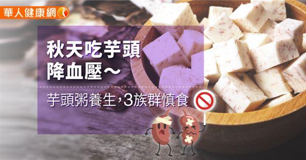 秋天吃芋頭降血壓~芋頭粥養生,3族群慎食
