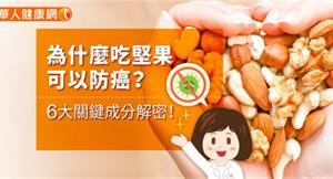 為什麼吃堅果可以防癌?6大關鍵成分解密!