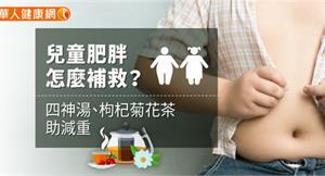 兒童肥胖怎麼補救?四神湯、枸杞菊花茶助減重
