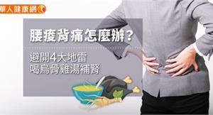 腰痠背痛怎麼辦?避開4大地雷,喝烏骨雞湯補腎