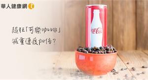 超狂「可樂咖啡」減重加倍?營養師:小心對糖分的渴望,愈喝愈胖〜