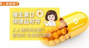 維生素D保健品好夯,人人補充有必要?營養師:先自問2問題