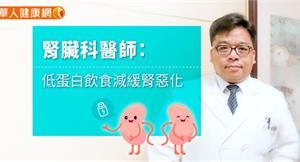 腎臟科醫師:低蛋白飲食減緩腎惡化