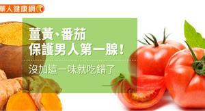 薑黃、番茄保護男人第一腺!沒加這一味就吃錯了