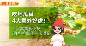 吃地瓜葉4大意外好處!不只高纖解便祕,護眼、抗氧化一次滿足