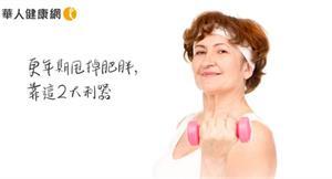更年期甩掉肥胖~2大利器:靠肌力訓練與有氧運動